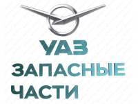 Вывеска горизонтальная УАЗ (0000-00-4701296-00)